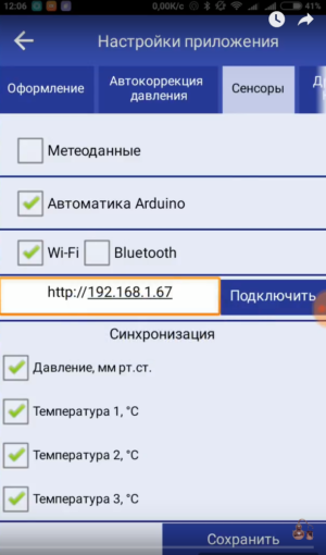 Save WiFi Plus